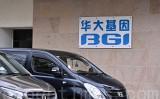 ロイター通信は7日、BGIグループが中国軍と共同開発した出生前検査のデータを二次利用していると報じた(宋碧龍/大紀元)