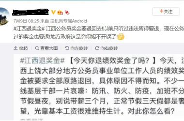 中国版ツイッター、微博では7月9日、ユーザーは江西省の公務員がボーナスの返還を要求されたと投稿した(微博より)