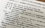 中国大使館からの電話に基づいて埼玉県議会事務局が作成した記録文書(鈴木正人埼玉県議会議員提供)