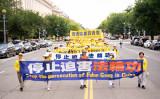 7月16日、法輪功学習者はワシントンD.C.で反迫害パレードを行った(大紀元)