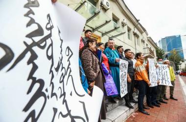 当局による中国語教育の強制的な推進に反発するモンゴル族(BYAMBASUREN BYAMBA-OCHIR/AFP via Getty Images)