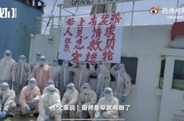 中国紙・新京報によると、中国江蘇省などの地方当局に入港を拒否されたパナマ籍貨物船の乗組員20人のうちの16人は新型コロナウイルスに感染した(スクリーンショット)
