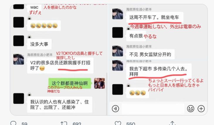 この自称「反日闘士」と名乗る在日中国人の感染者は、わざと人出の多い所へ赴き、悪意を持ってウイルスを拡散している(画像、Twitterより引用)