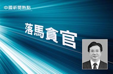 中国当局は8月21日、「重大な規律違反」で浙江省杭州市トップの周江勇氏を取り調べていると発表した(大紀元が合成)