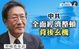 2021年8月24日、在米中国経済学者の程暁農氏は新唐人テレビの番組「熱点互動」に出演し、中国当局の規制強化や米中関係について分析した(「熱点互動」より)