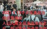 中共中央軍事委員会の陳情受付部門の前に集まった退役軍人ら (関係者提供)