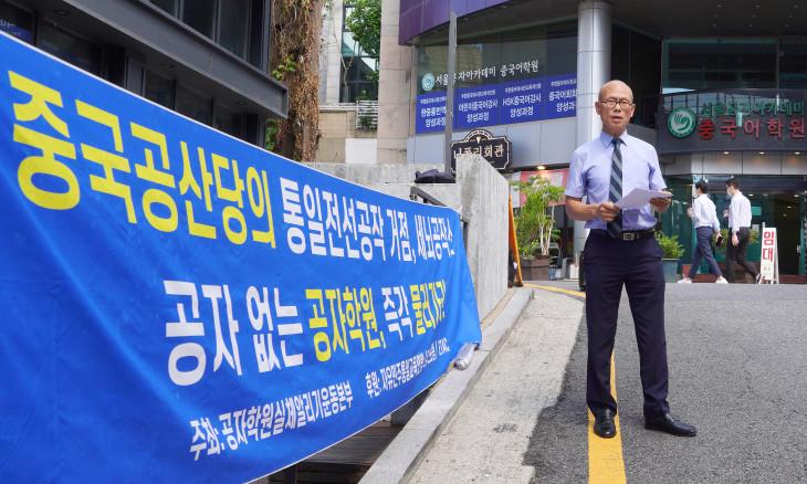 市民団体はソウルにある中国共産党・孔子学院前で集会を開き、閉鎖を呼びかけた(Yu jeong Lee, Epochtimes Korea)