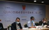 台湾国策研究院文教基金会は9月27日、日米豪印枠組みのクアッドと米英豪枠組みのオーカスについて専門家を招き座談会を開催した(江禹嬋/大紀元)