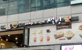 韓国のかき氷チェーン店「Sul bing Cafe」は、上海だけでも400軒以上のニセモノ店舗がある。 写真はソウル市内の支店 (社会/大紀元)