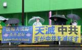 10月1日、法輪功学習者が中国大使館前で迫害停止を訴えた(清雲/大紀元)
