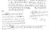 張継延さんが開示した中国大使館の機密ノート(フランス軍事学校戦略研究所(IRSEM)報告書「中国(共産党)影響力」)