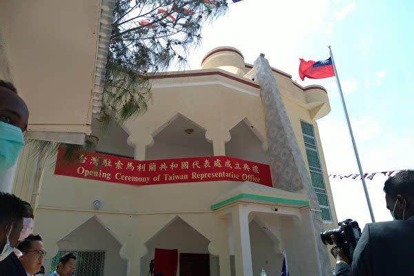 2020年8月17日、ソマリランドの首都ハルゲイサでは台湾の代表機関「台湾駐ソマリランド共和国代表処が設置された(台湾外務省提供)