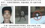 地元政府は、容疑者の捜索に最大5万元(約88万円)の懸賞金をかけている。写真は、懸賞金のお知らせのスクリーンショット