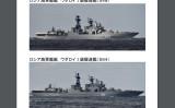 ロシア海軍のウダロイI級駆逐艦(防衛省統合幕僚監部提供)