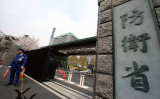 防衛省 (Photo by Junko Kimura/Getty Images)